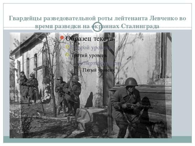 Гвардейцы разведовательной роты лейтенанта Левченко во время разведки на окра...