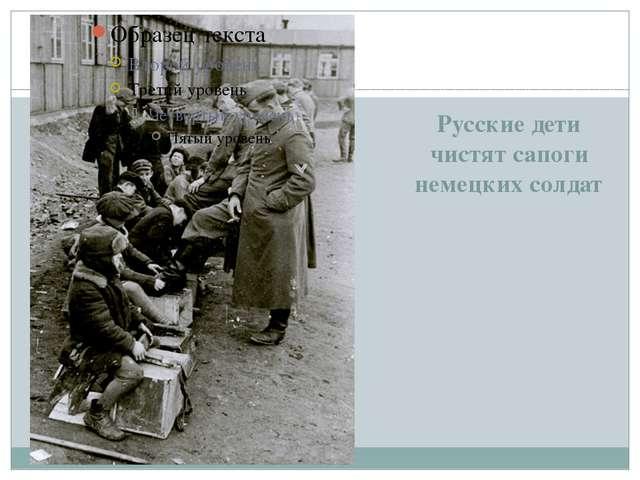 Русские дети чистят сапоги немецких солдат