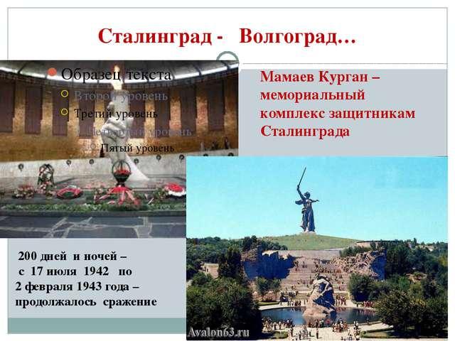 Сталинград - Волгоград… 200 дней и ночей – с 17 июля 1942 по 2 февраля 1943 г...