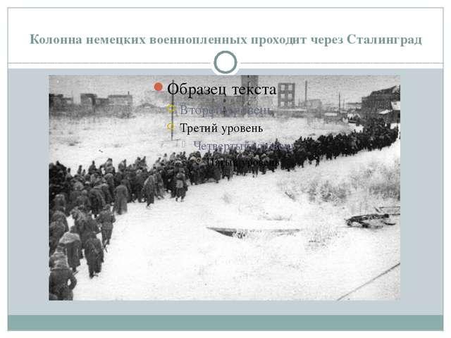 Колонна немецких военнопленных проходит через Сталинград