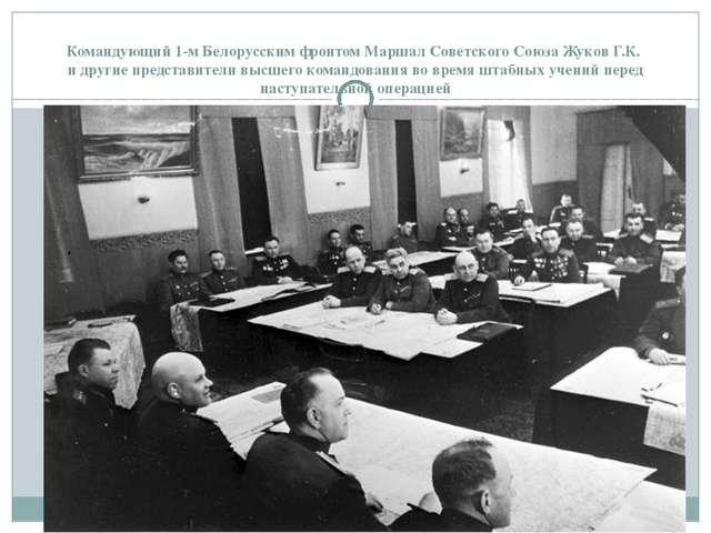 Командующий 1-м Белорусским фронтом Маршал Советского Союза Жуков Г.К. и дру...