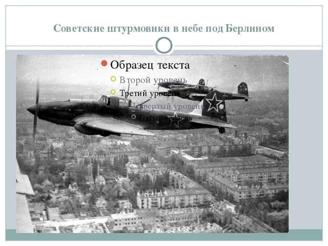Советские штурмовики в небе под Берлином