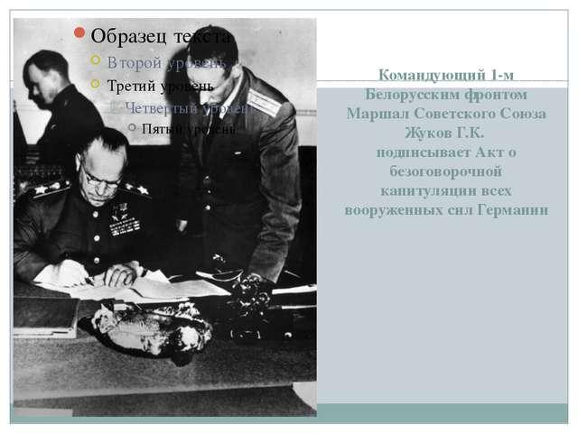 Командующий 1-м Белорусским фронтом Маршал Советского Союза Жуков Г.К. подпи...