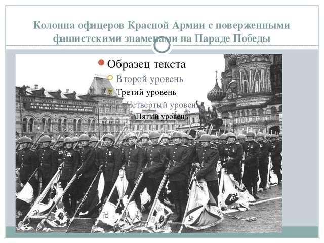 Колонна офицеров Красной Армии с поверженными фашистскими знаменами на Параде...