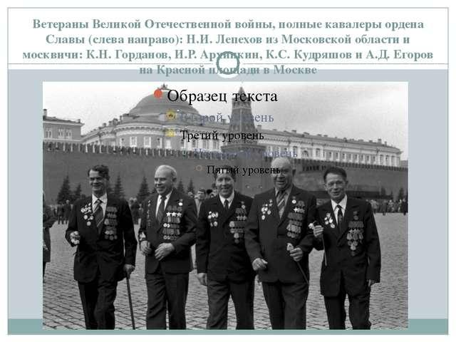 Ветераны Великой Отечественной войны, полные кавалеры ордена Славы (слева нап...