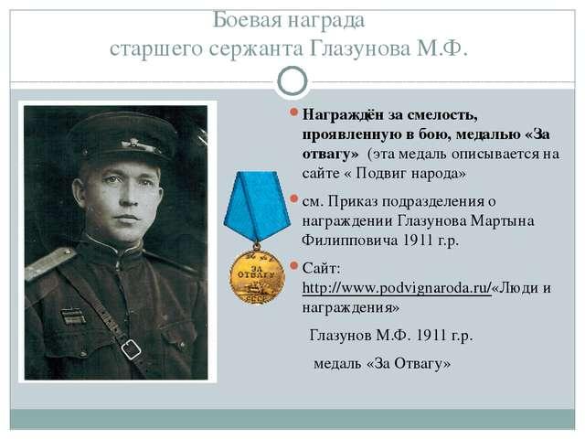 Боевая награда старшего сержанта Глазунова М.Ф. Награждён за смелость, проявл...