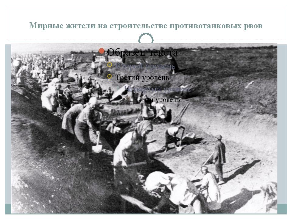 Мирные жители на строительстве противотанковых рвов