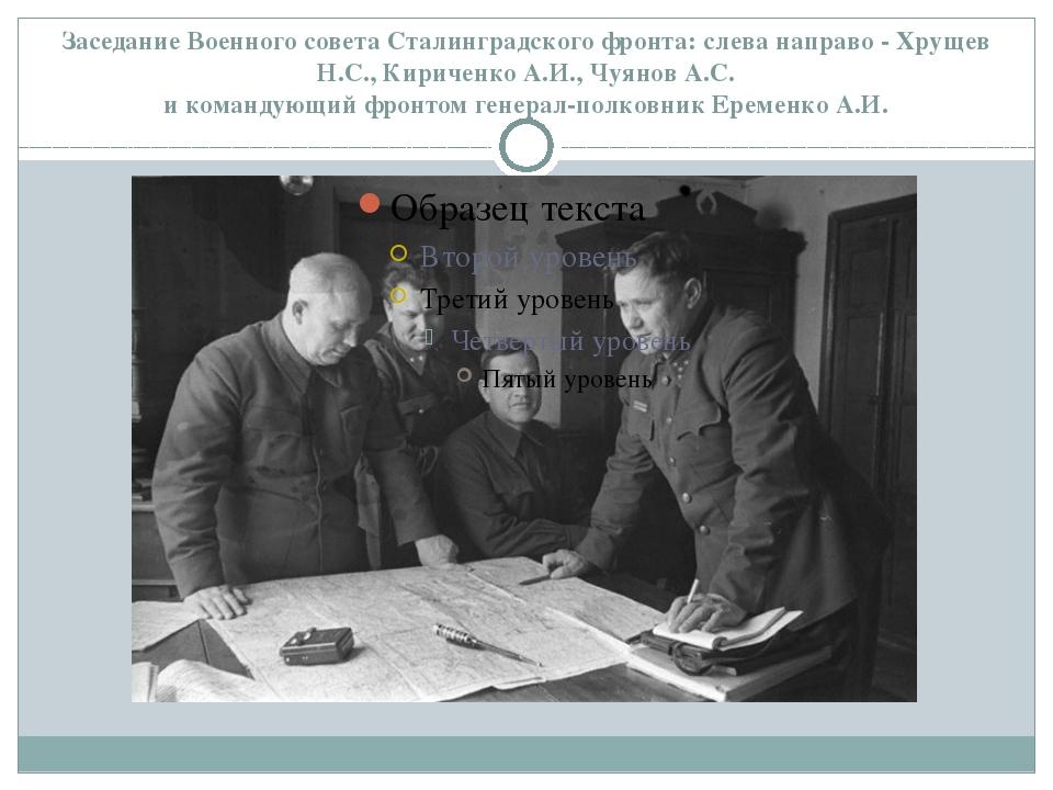 Заседание Военного совета Сталинградского фронта: слева направо - Хрущев Н.С....
