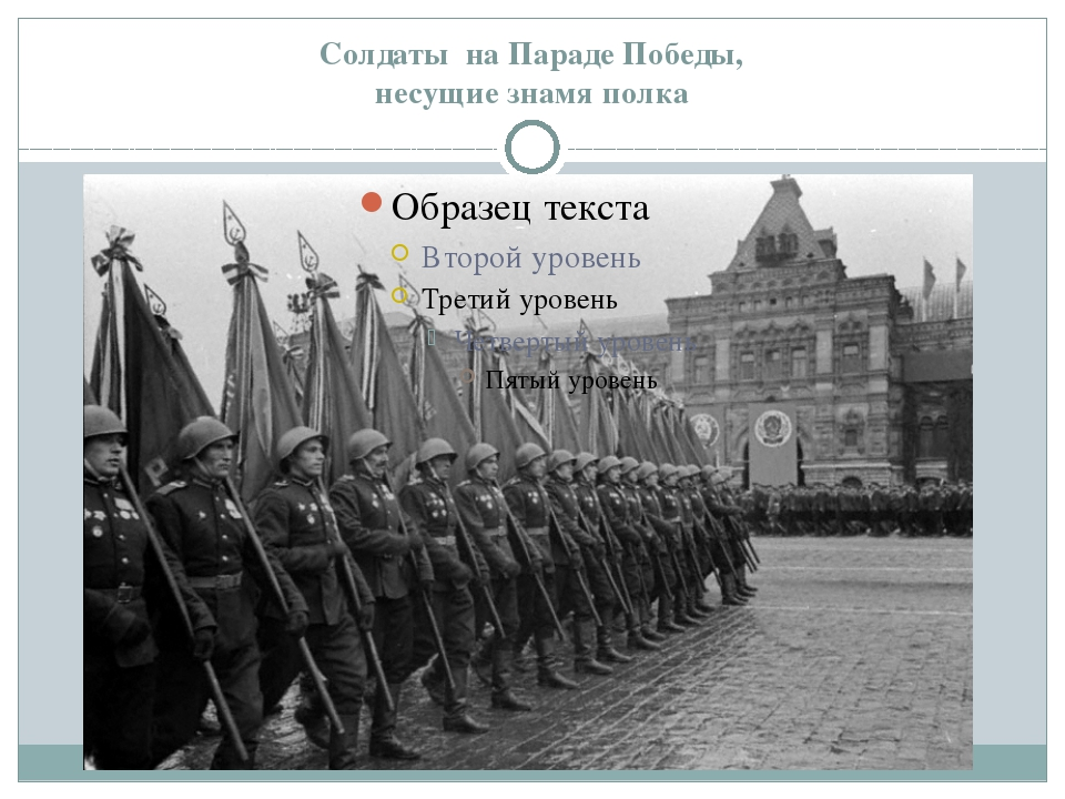 Солдаты на Параде Победы, несущие знамя полка