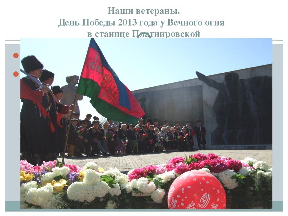 Наши ветераны. День Победы 2013 года у Вечного огня в станице Платнировской