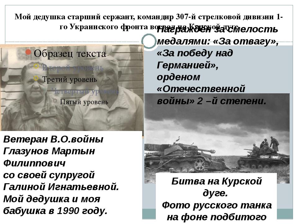 Мой дедушка старший сержант, командир 307-й стрелковой дивизии 1-го Украинско...