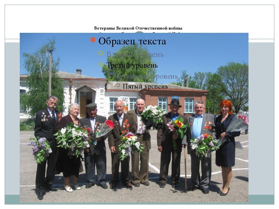 Ветераны Великой Отечественной войны нашей школы «Великие люди Великой Победы»