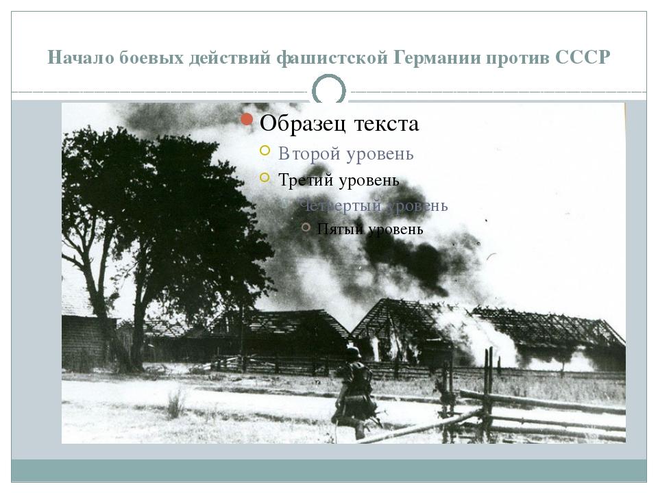 Начало боевых действий фашистской Германии против СССР