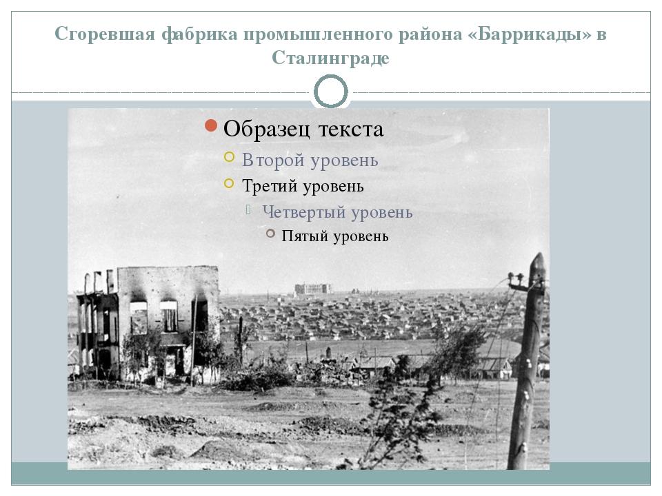 Сгоревшая фабрика промышленного района «Баррикады» в Сталинграде