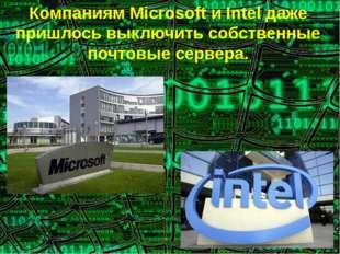 Компаниям Microsoft и Intel даже пришлось выключить собственные почтовые серв