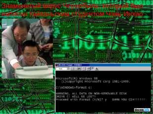 Знаменитый вирус Чернобыль, который был написантайваньским студентом Чэнь Ин