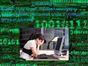 Storm Worm В 2007 году вирус заразил миллионы компьютеров, рассылая спам и по
