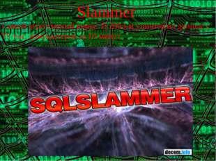 Slammer Самый агрессивный вирус. В 2003-м уничтожил данные с 75 тыс. компьюте