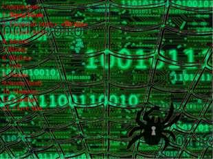 Содержание: 1. Фред Коэн 2. Первый вирус «Brain» 3. CODE RED 4. Morris 5.Blas