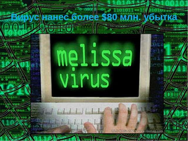 Вирус нанес более $80 млн. убытка