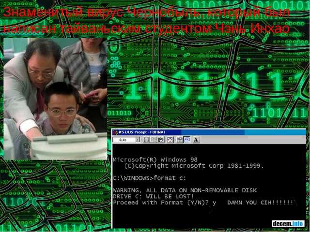 Знаменитый вирус Чернобыль, который был написантайваньским студентом Чэнь Ин...