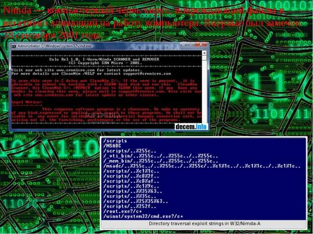 Nimda — компьютерный червь/вирус, повреждающий файлы и негативно влияющий на...
