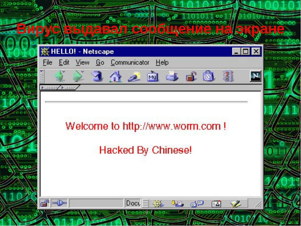 Вирус выдавал сообщение на экране