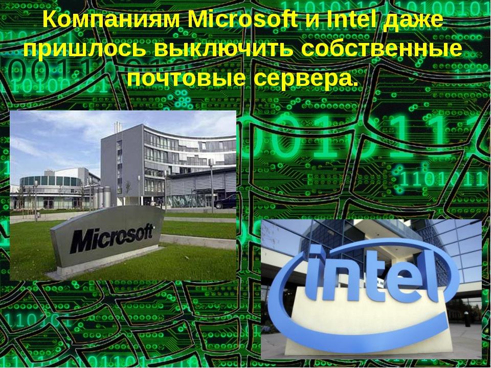 Компаниям Microsoft и Intel даже пришлось выключить собственные почтовые серв...