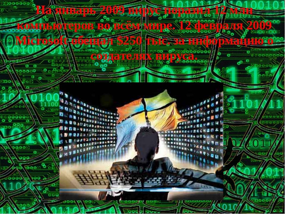 На январь 2009 вирус поразил 12 млн компьютеров во всём мире. 12 февраля 2009...