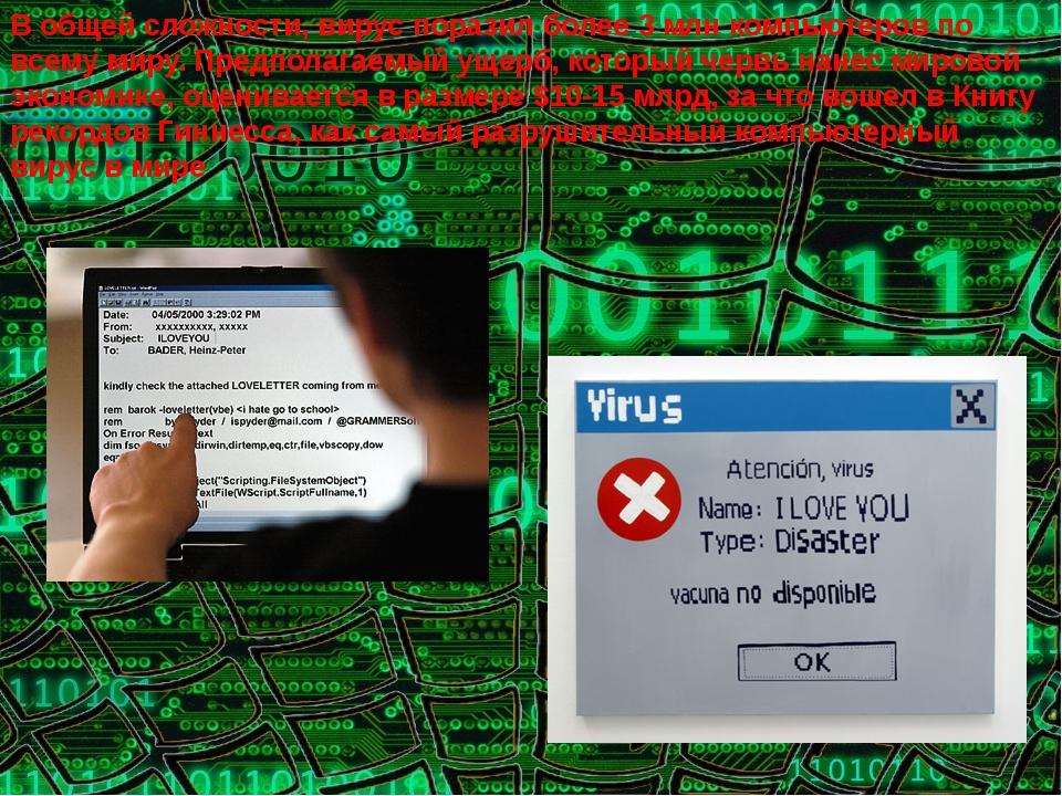 В общей сложности, вирус поразил более 3 млнкомпьютеров по всему миру. Предп...