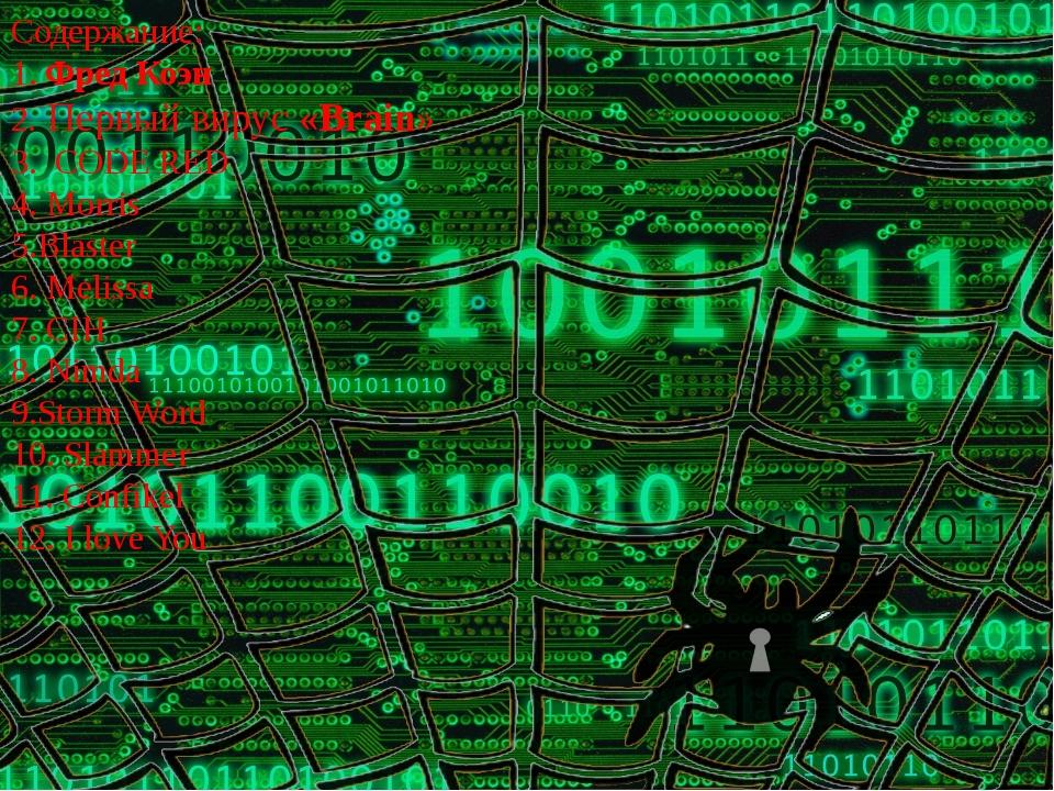 Содержание: 1. Фред Коэн 2. Первый вирус «Brain» 3. CODE RED 4. Morris 5.Blas...