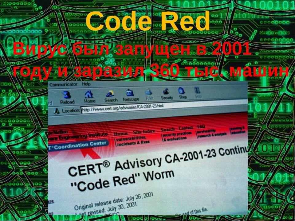 Code Red Вирус был запущен в 2001 году и заразил 360 тыс. машин
