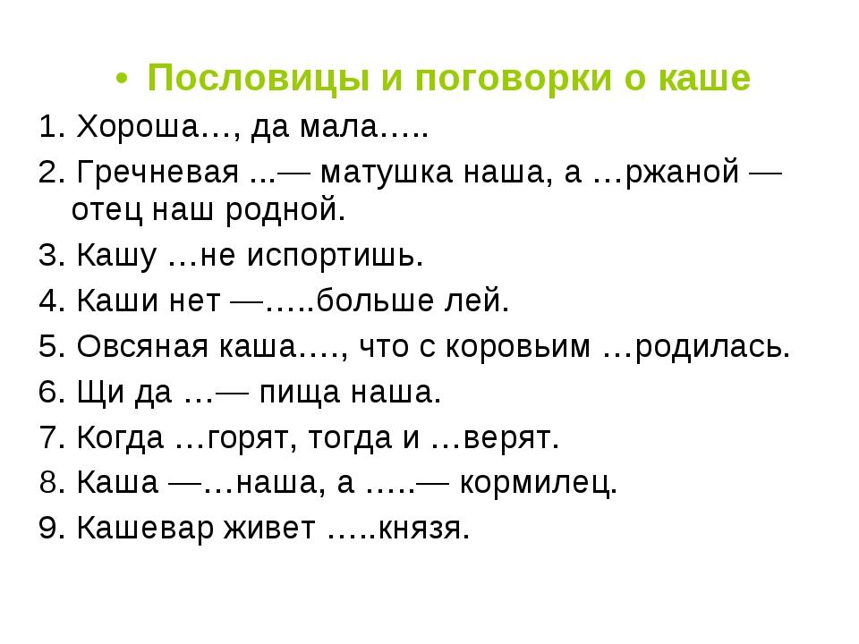 Пословицы и поговорки о каше 1. Хороша…, да мала….. 2. Гречневая ...— матушка...