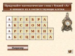 Придумайте математические слова с буквой «А» и впишите их в соответствующие к