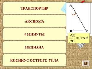 Как называется прибор для измерения углов? Математическое предложение, приним