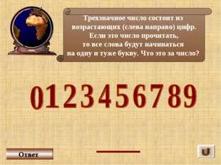 Трехзначное число состоит из возрастающих (слева направо) цифр. Если это числ