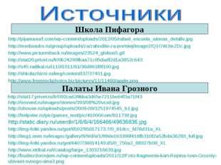 Школа Пифагора http://pijamasurf.com/wp-content/uploads/2012/05/rafael_escuel