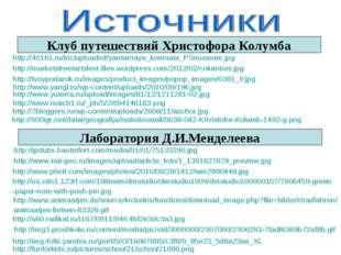 Клуб путешествий Христофора Колумба http://40161.ru/inc/uploaded/yantarnaya_k