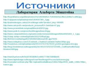Лаборатория Альберта Эйнштейна http://buyreklama.ru/gubkin/photos/25154929/af