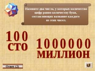 Назовите два числа, у которых количество цифр равно количеству букв, составля