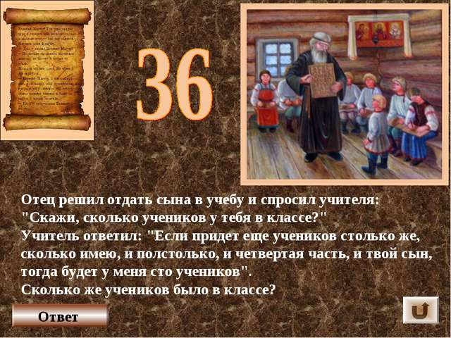 """Отец решил отдать сына в учебу и спросил учителя: """"Скажи, сколько учеников у..."""