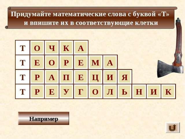Придумайте математические слова с буквой «Т» и впишите их в соответствующие к...