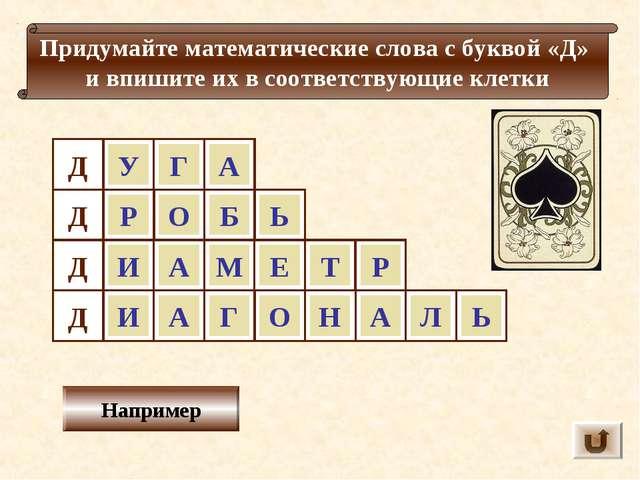 Придумайте математические слова с буквой «Д» и впишите их в соответствующие к...