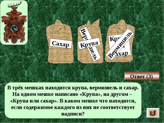 В трёх мешках находится крупа, вермишель и сахар. На одном мешке написано «Кр...