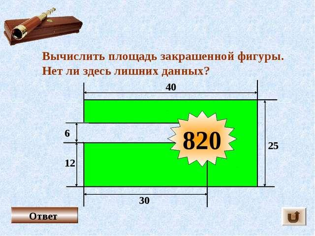 Вычислить площадь закрашенной фигуры. Нет ли здесь лишних данных? Ответ 40 30...