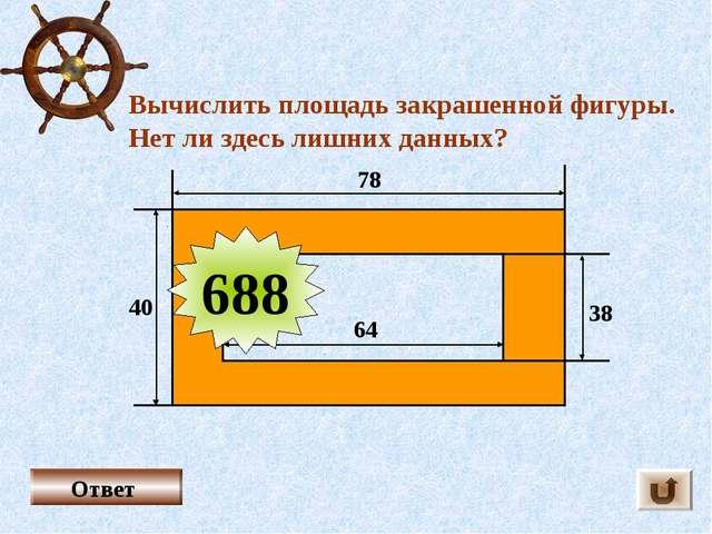 Вычислить площадь закрашенной фигуры. Нет ли здесь лишних данных? Ответ 78 40...