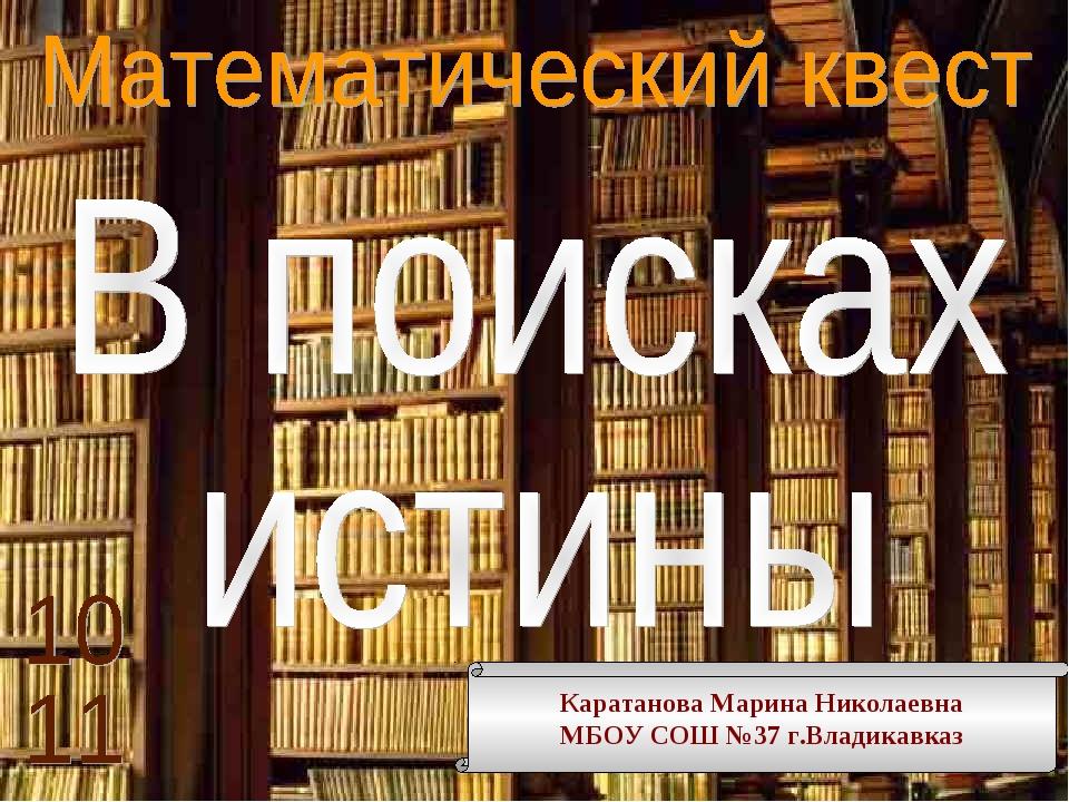 Каратанова Марина Николаевна МБОУ СОШ №37 г.Владикавказ