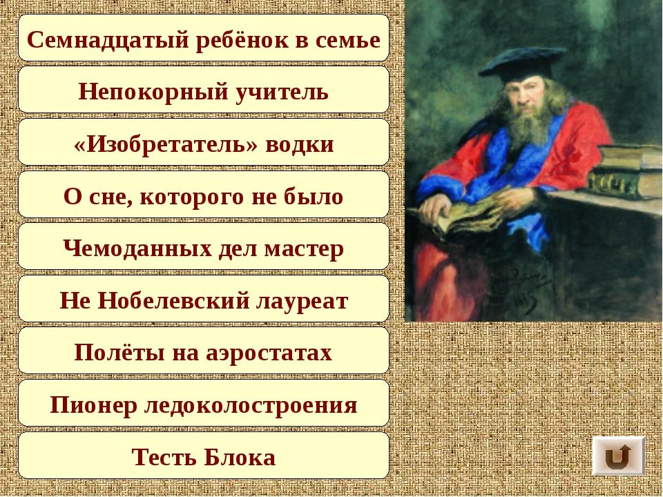 Семнадцатый ребёнок в семье Непокорный учитель «Изобретатель» водки О сне, ко...