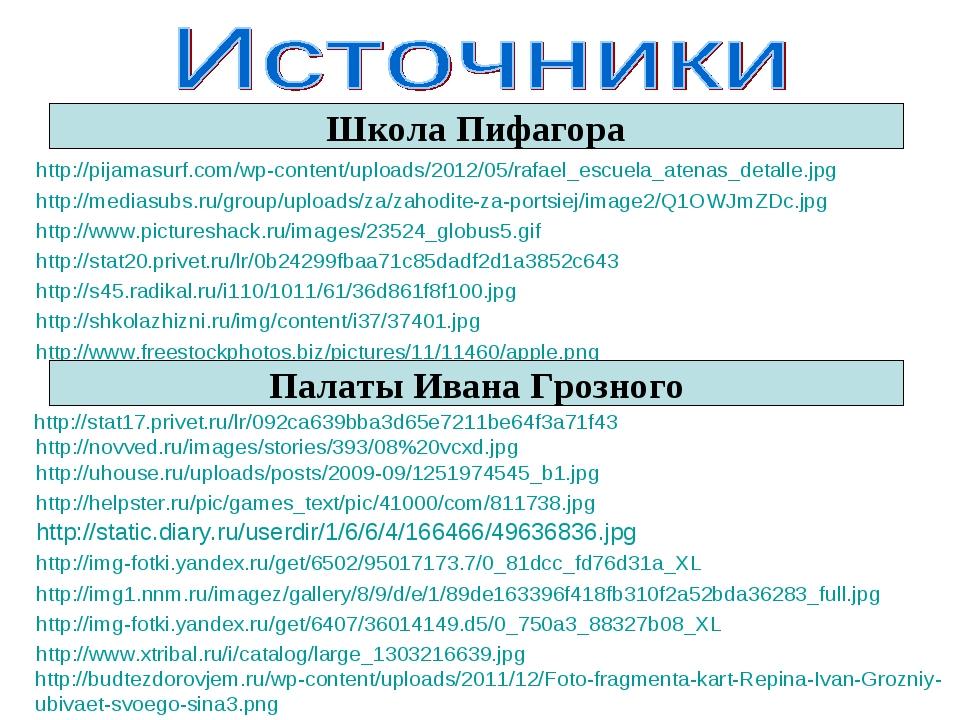 Школа Пифагора http://pijamasurf.com/wp-content/uploads/2012/05/rafael_escuel...