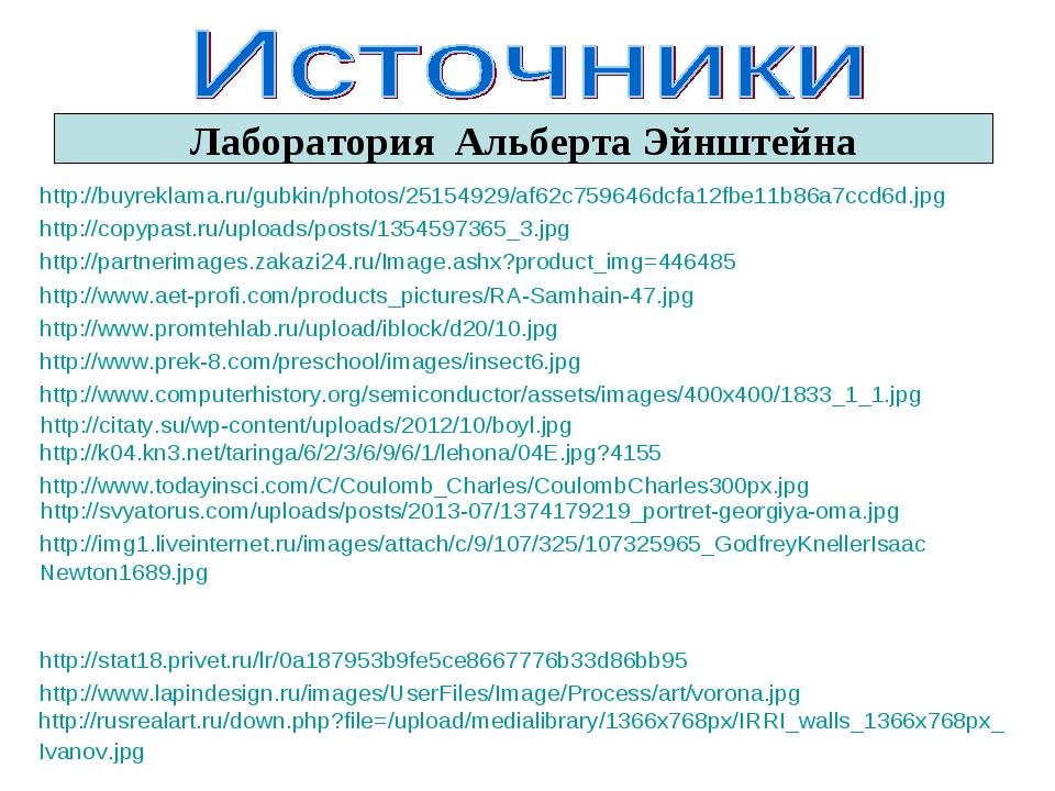 Лаборатория Альберта Эйнштейна http://buyreklama.ru/gubkin/photos/25154929/af...